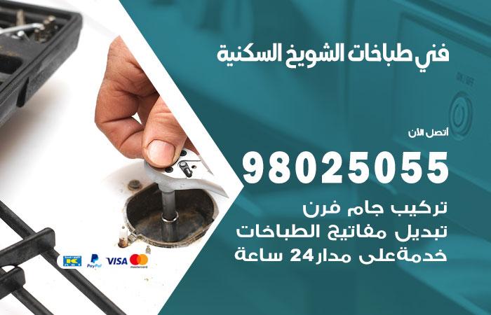 فني طباخات الشويخ السكنية / 98025055 / صيانة تنظيف تصليح طباخات افران غاز جوله