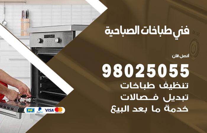 فني طباخات الصباحية / 98025055 / صيانة تنظيف تصليح طباخات افران غاز جوله
