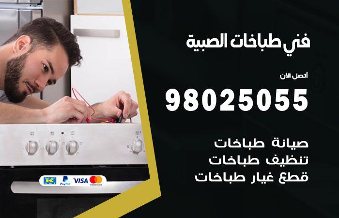 فني طباخات الصبية / 98025055 / صيانة تنظيف تصليح طباخات افران غاز جوله