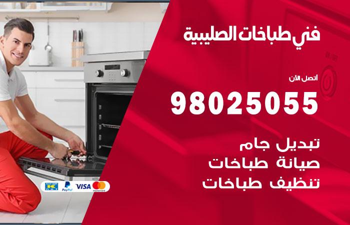 فني طباخات الصليبية / 98025055 / صيانة تنظيف تصليح طباخات افران غاز جوله