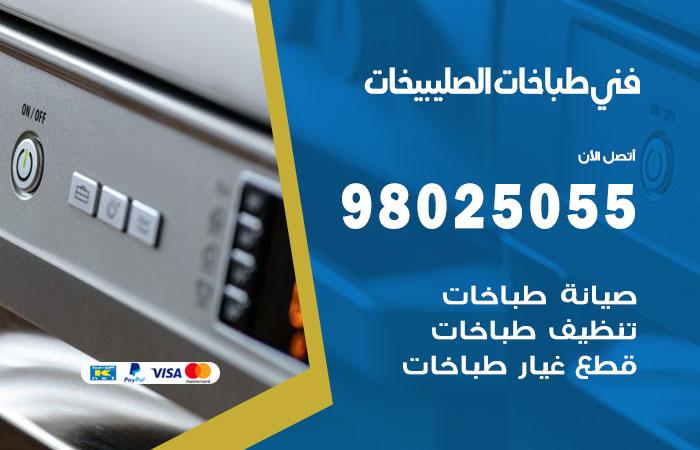 فني طباخات الصليبيخات / 98025055 / صيانة تنظيف تصليح طباخات افران غاز جوله