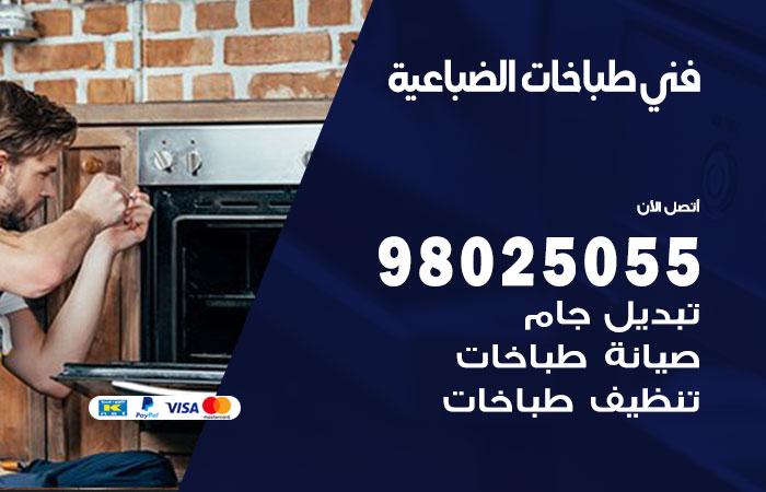 فني طباخات الضباعية / 98025055 / صيانة تنظيف تصليح طباخات افران غاز جوله