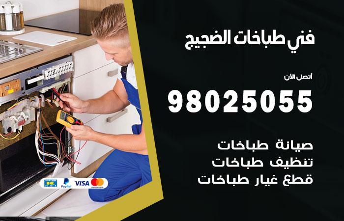 فني طباخات الضجيج / 98025055 / صيانة تنظيف تصليح طباخات افران غاز جوله