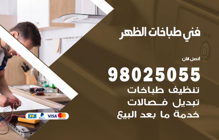 فني طباخات الظهر / 98025055 / صيانة تنظيف تصليح طباخات افران غاز جوله