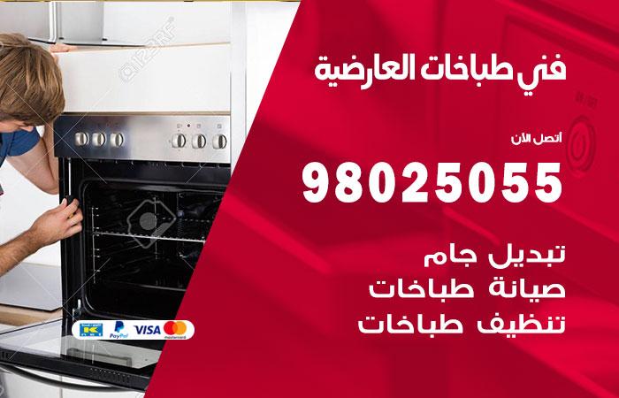 فني طباخات العارضية / 98025055 / صيانة تنظيف تصليح طباخات افران غاز جوله