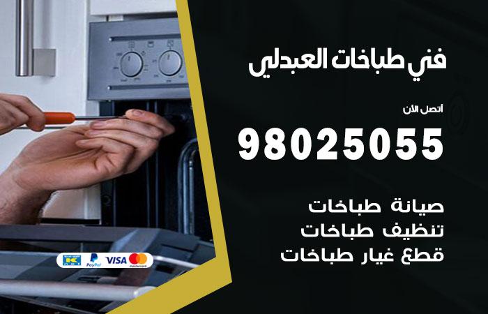 فني طباخات العبدلي / 98025055 / صيانة تنظيف تصليح طباخات افران غاز جوله