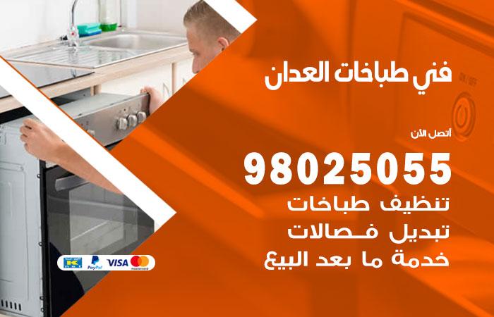 فني طباخات العدان / 98025055 / صيانة تنظيف تصليح طباخات افران غاز جوله