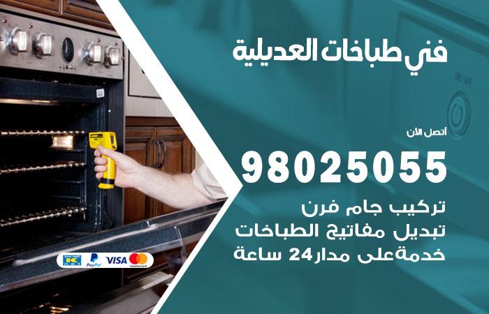 فني طباخات العديلية / 98025055 / صيانة تنظيف تصليح طباخات افران غاز جوله