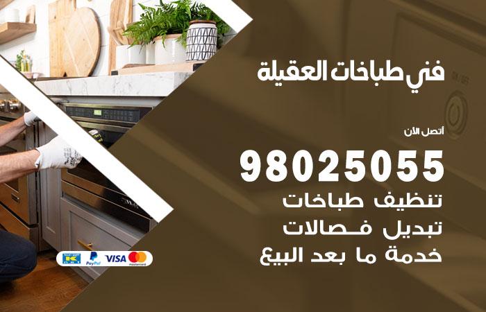 فني طباخات العقيلة / 98025055 / صيانة تنظيف تصليح طباخات افران غاز جوله