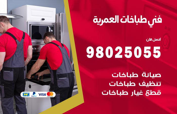 فني طباخات العمرية / 98025055 / صيانة تنظيف تصليح طباخات افران غاز جوله