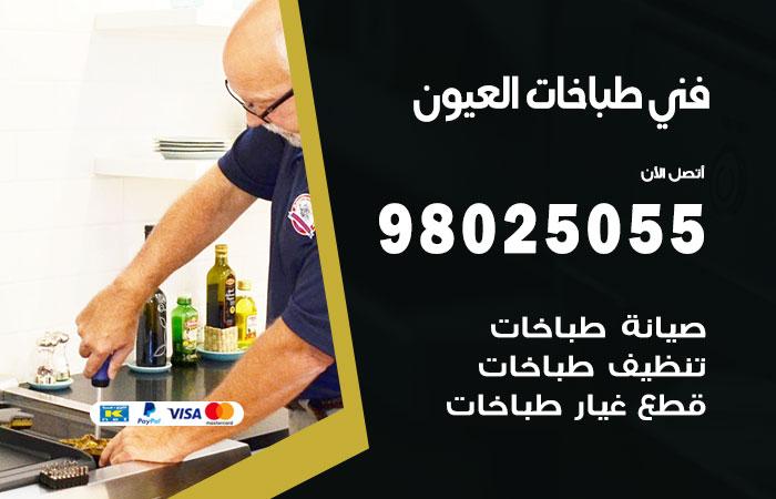 فني طباخات العيون / 98025055 / صيانة تنظيف تصليح طباخات افران غاز جوله