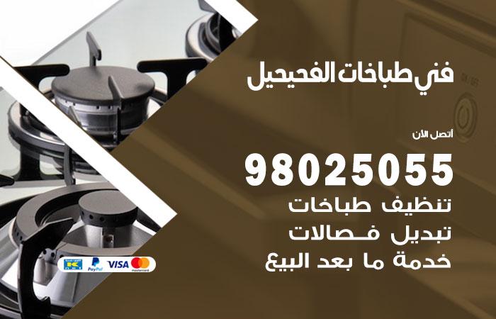 فني طباخات الفحيحيل / 98025055 / صيانة تنظيف تصليح طباخات افران غاز جوله