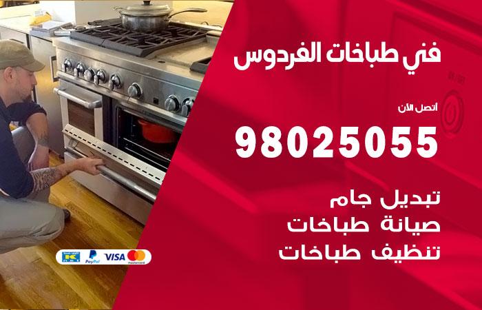 فني طباخات الفردوس / 98025055 / صيانة تنظيف تصليح طباخات افران غاز جوله