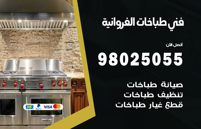 فني طباخات الفروانية / 98025055 / صيانة تنظيف تصليح طباخات افران غاز جوله