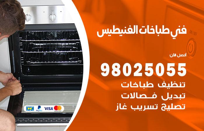 فني طباخات الفنيطيس / 98025055 / صيانة تنظيف تصليح طباخات افران غاز جوله