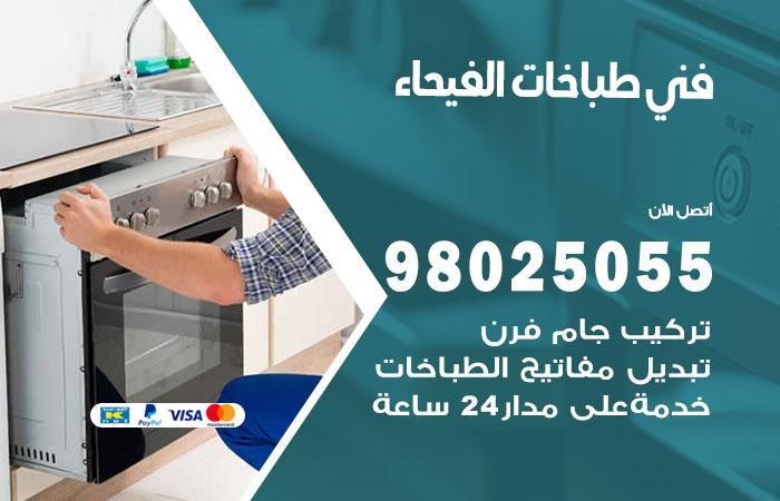 فني طباخات الفيحاء / 98025055 / صيانة تنظيف تصليح طباخات افران غاز جوله