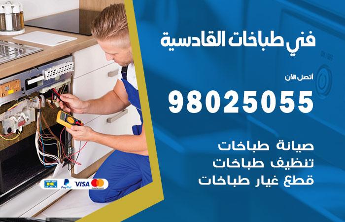 فني طباخات القادسية / 98025055 / صيانة تنظيف تصليح طباخات افران غاز جوله