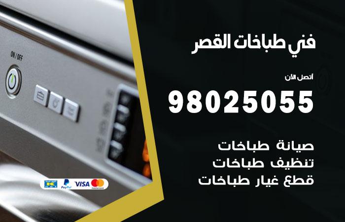 فني طباخات القصر / 98025055 / صيانة تنظيف تصليح طباخات افران غاز جوله