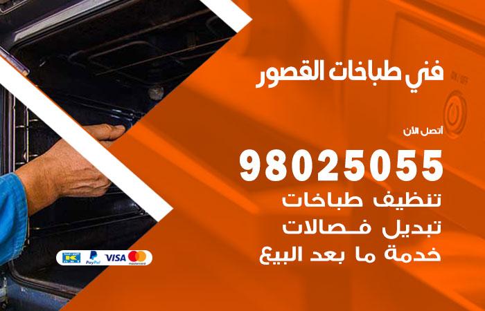 فني طباخات القصور / 98025055 / صيانة تنظيف تصليح طباخات افران غاز جوله