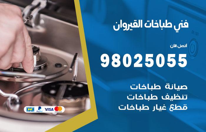 فني طباخات القيروان / 98025055 / صيانة تنظيف تصليح طباخات افران غاز جوله