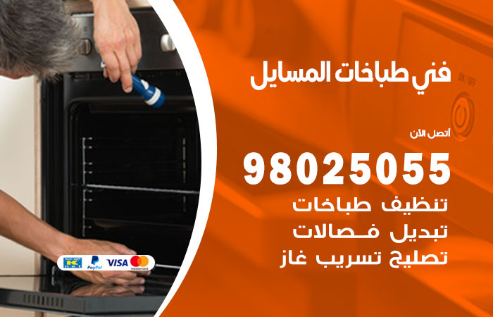 فني طباخات المسايل / 98025055 / صيانة تنظيف تصليح طباخات افران غاز جوله