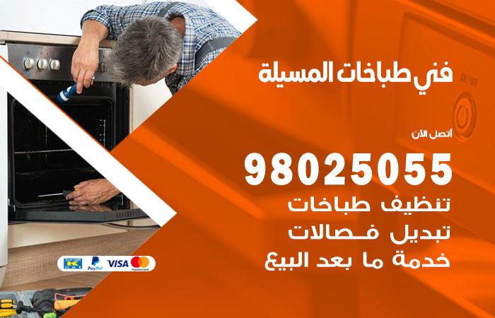 فني طباخات المسيلة / 98025055 / صيانة تنظيف تصليح طباخات افران غاز جوله