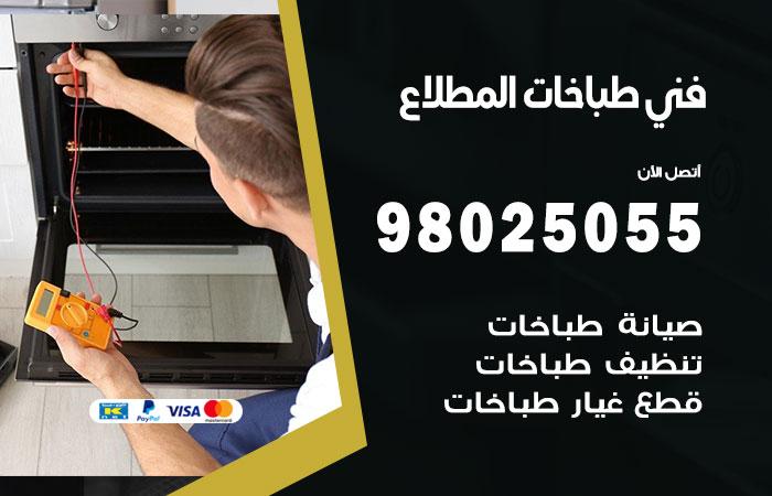 فني طباخات المطلاع / 98025055 / صيانة تنظيف تصليح طباخات افران غاز جوله