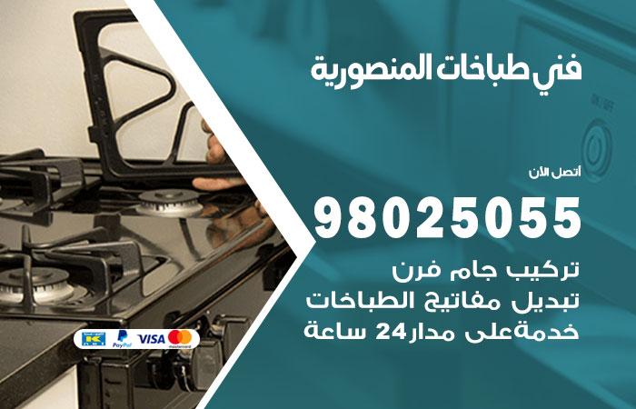 فني طباخات المنصورية / 98025055 / صيانة تنظيف تصليح طباخات افران غاز جوله