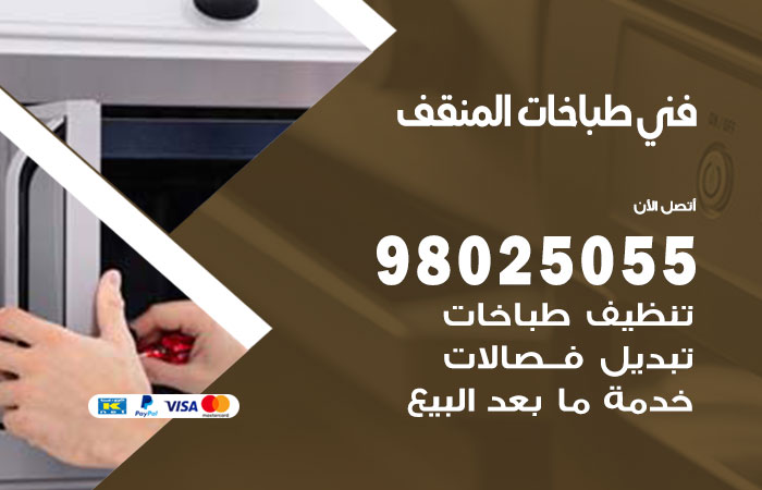 فني طباخات المنقف / 98025055 / صيانة تنظيف تصليح طباخات افران غاز جوله