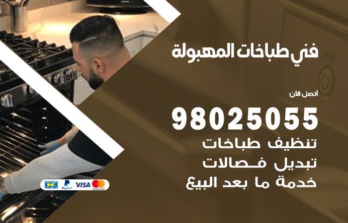 فني طباخات المهبولة / 98025055 / صيانة تنظيف تصليح طباخات افران غاز جوله