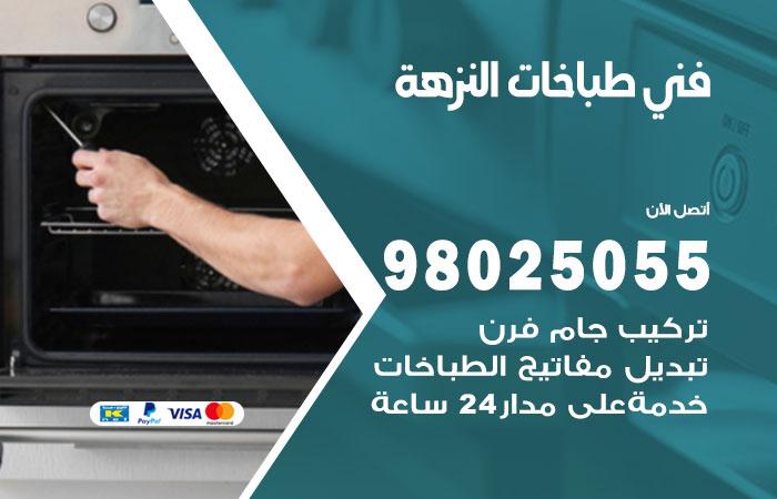 فني طباخات النزهه / 98025055 / صيانة تنظيف تصليح طباخات افران غاز جوله