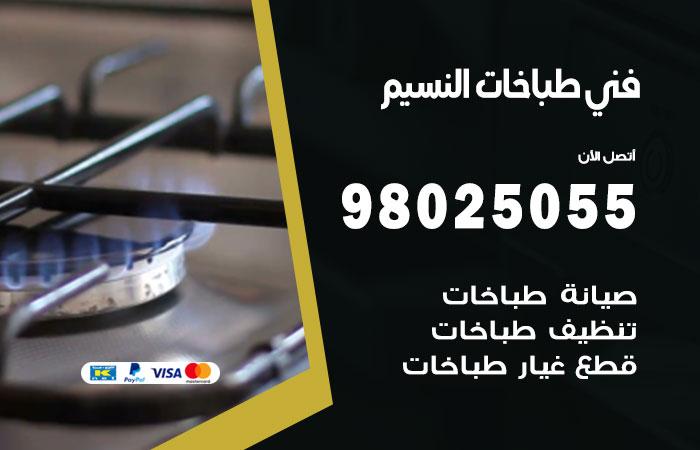 فني طباخات النسيم / 98025055 / صيانة تنظيف تصليح طباخات افران غاز جوله