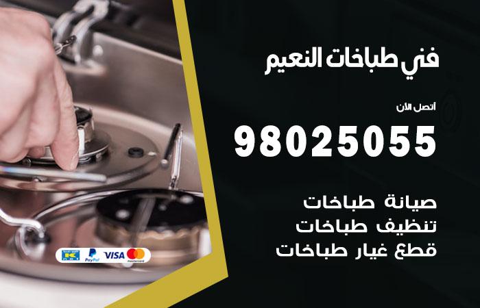 فني طباخات النعيم / 98025055 / صيانة تنظيف تصليح طباخات افران غاز جوله