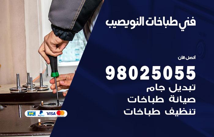 فني طباخات النويصيب / 98025055 / صيانة تنظيف تصليح طباخات افران غاز جوله