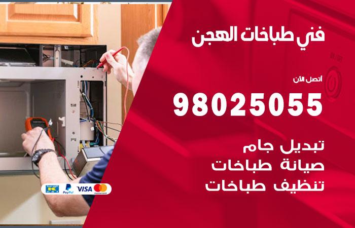 فني طباخات الهجن / 98025055 / صيانة تنظيف تصليح طباخات افران غاز جوله