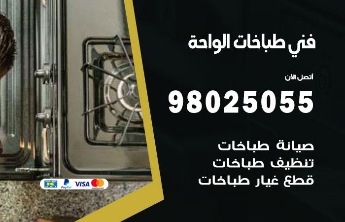 فني طباخات الواحة / 98025055 / صيانة تنظيف تصليح طباخات افران غاز جوله