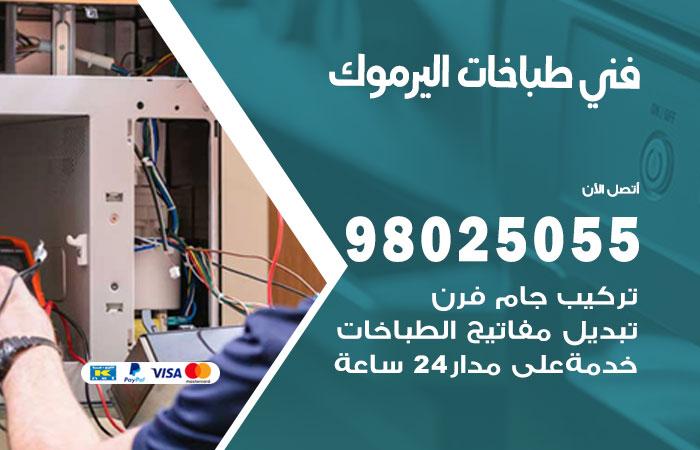 فني طباخات اليرموك / 98025055 / صيانة تنظيف تصليح طباخات افران غاز جوله