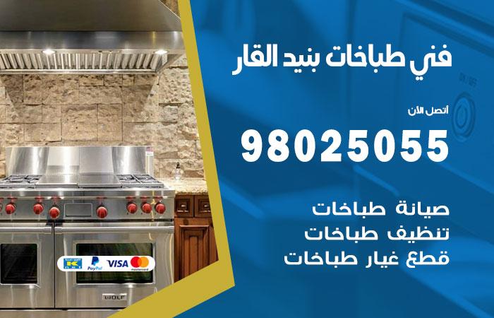 فني طباخات بنيد القار / 98025055 / صيانة تنظيف تصليح طباخات افران غاز جوله