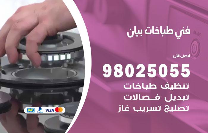 فني طباخات بيان / 98025055 / صيانة تنظيف تصليح طباخات افران غاز جوله