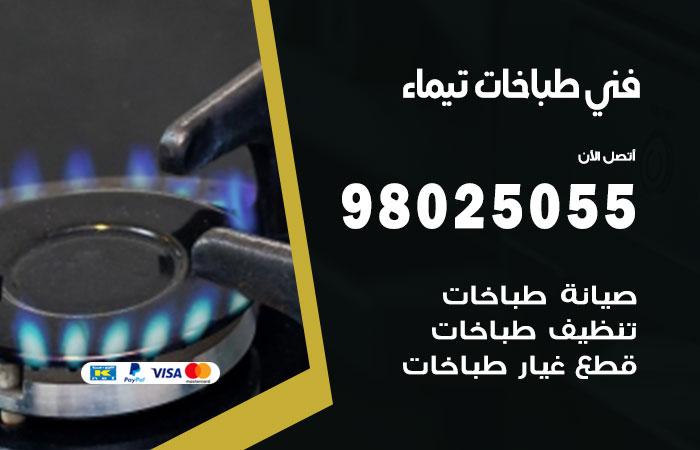 فني طباخات تيماء / 98025055 / صيانة تنظيف تصليح طباخات افران غاز جوله