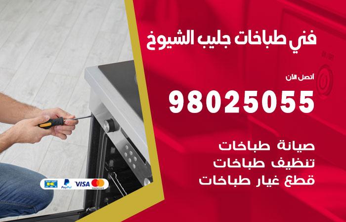 فني طباخات جليب الشيوخ / 98025055 / صيانة تنظيف تصليح طباخات افران غاز جوله