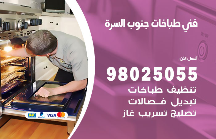 فني طباخات جنوب السرة / 98025055 / صيانة تنظيف تصليح طباخات افران غاز جوله