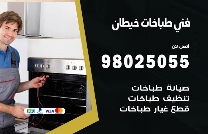 فني طباخات خيطان / 98025055 / صيانة تنظيف تصليح طباخات افران غاز جوله