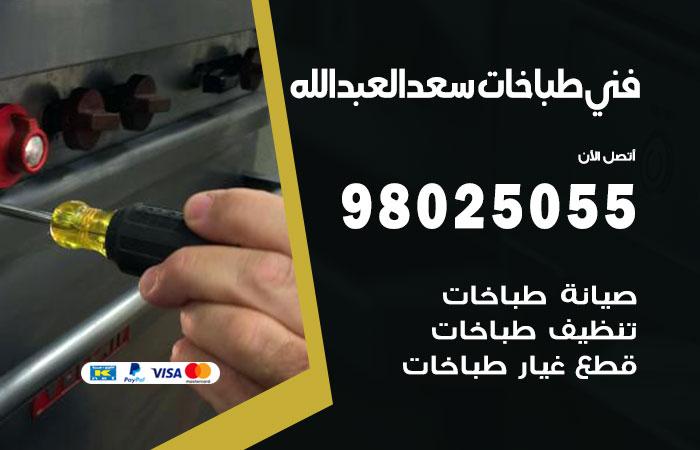 فني طباخات سعد العبد الله / 98025055 / صيانة تنظيف تصليح طباخات افران غاز جوله