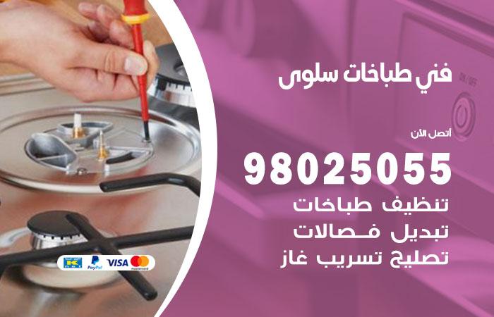 فني طباخات سلوى / 98025055 / صيانة تنظيف تصليح طباخات افران غاز جوله