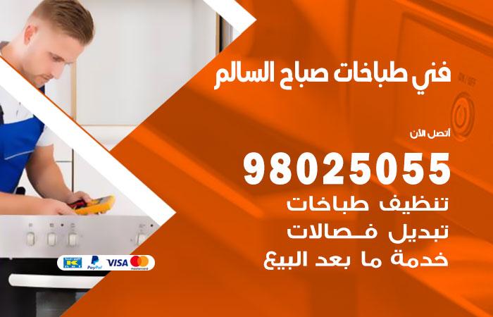 فني طباخات صباح السالم / 98025055 / صيانة تنظيف تصليح طباخات افران غاز جوله