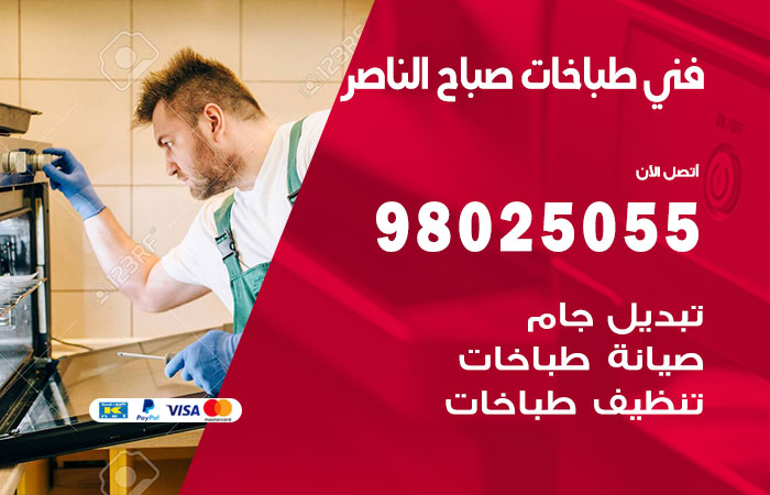 فني طباخات صباح الناصر / 98025055 / صيانة تنظيف تصليح طباخات افران غاز جوله