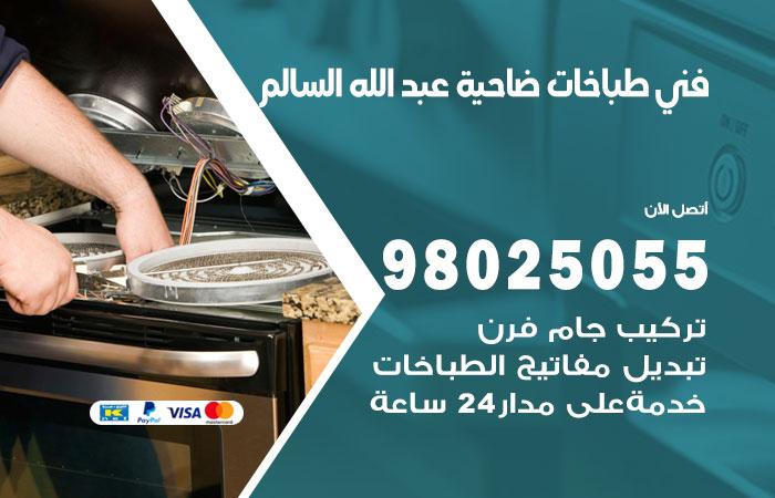 فني طباخات ضاحية عبدالله السالم / 98025055 / صيانة تنظيف تصليح طباخات افران غاز جوله