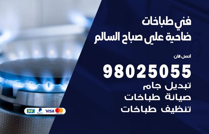 فني طباخات ضاحية علي صباح السالم / 98025055 / صيانة تنظيف تصليح طباخات افران غاز جوله