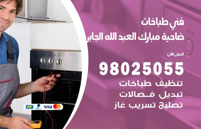 فني طباخات ضاحية مبارك العبدالله الجابر / 98025055 / صيانة تنظيف تصليح طباخات افران غاز جوله